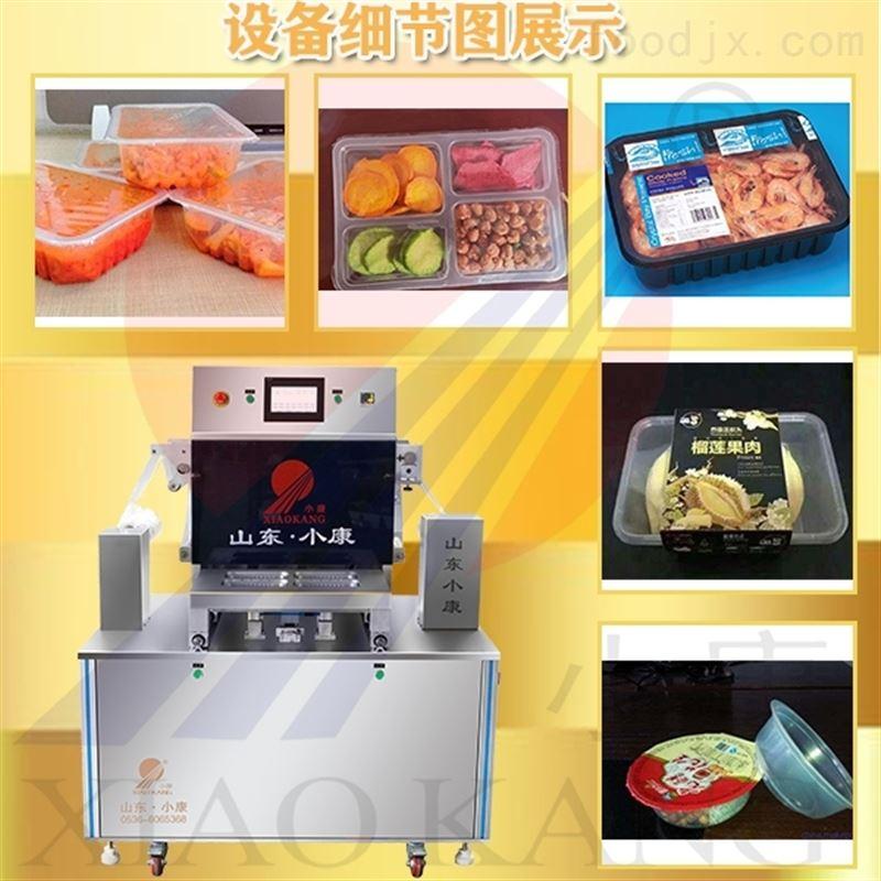 韩式泡菜盒装立式气调真空包装机