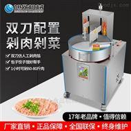 XZ-FL30商用餐馆立式卧式鲜肉剁肉机饺子馅料剁碎机