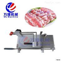 DR-S250手動凍肉切片機
