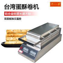 蛋卷机商用小型中国台湾蛋酥卷机