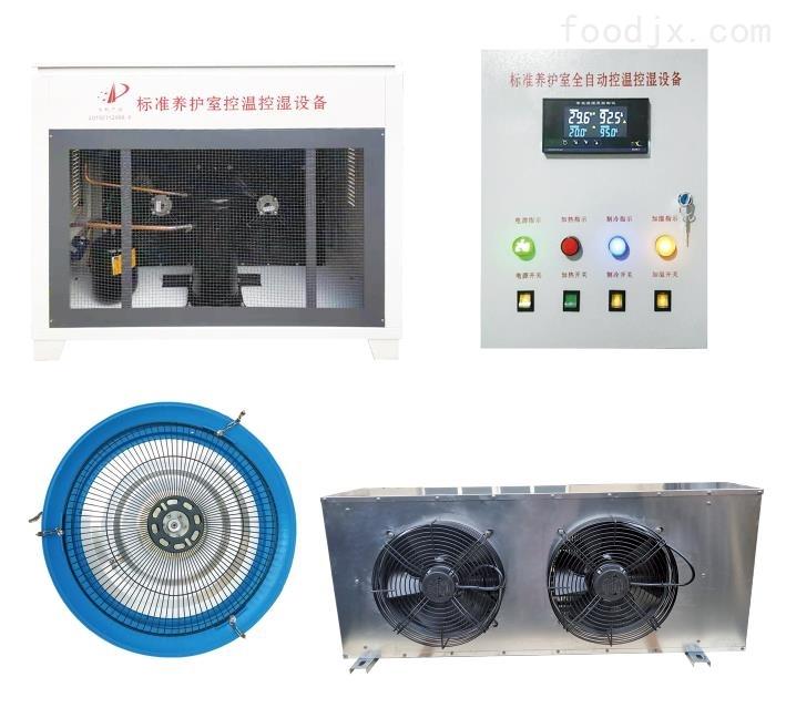 养护室自动控制仪