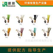 EXT100可食用韩国大米吸管生产设备 生产线