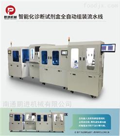 PA-70智能化诊断试机盒包装生产线