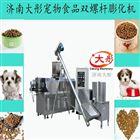 大彤机械  全自动狗粮生产线设备