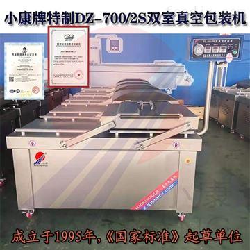 DZ-700/2S小康牌特制酱腌菜双室真空包装机