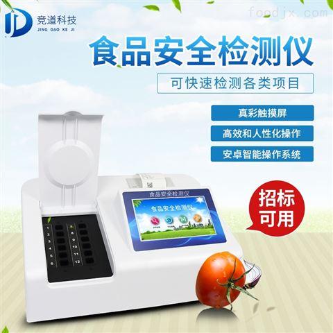 食品安全快速检测仪生产厂家