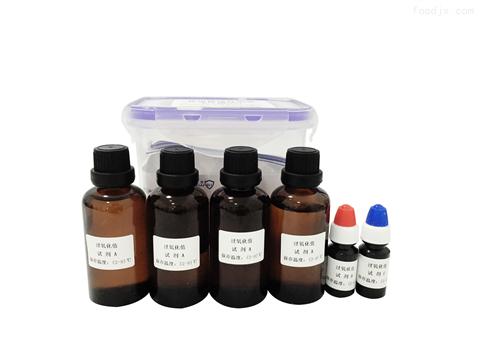 食用油过氧化值快速检测试剂盒