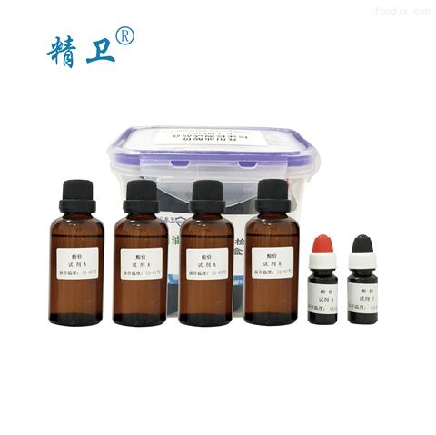 食用油酸价快速检测试剂盒