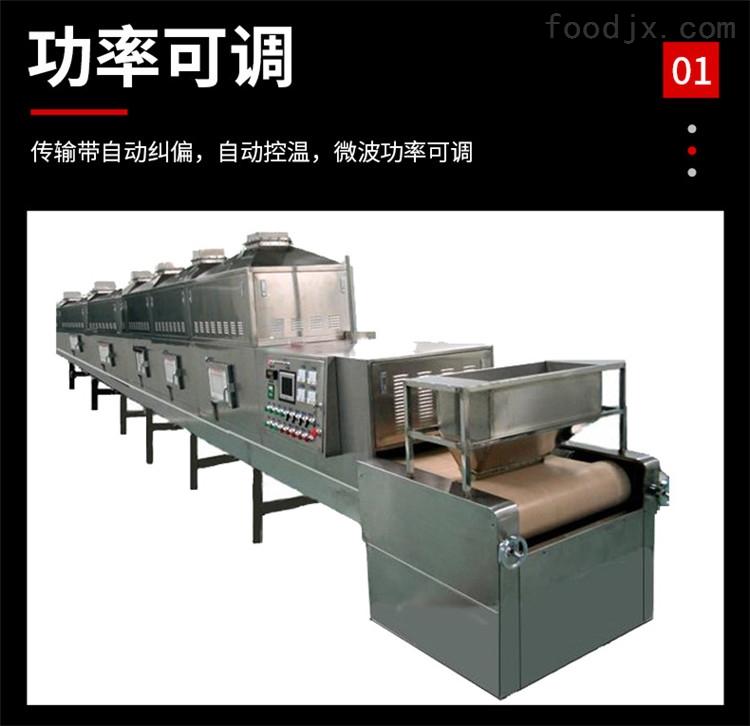 五谷杂粮对虾微波烘烤熟化设备详情页_07.jpg