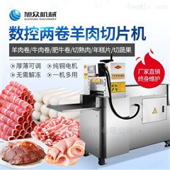 XZ自动羊肉卷切片机肉类肥牛牛肉切肉机