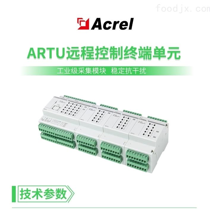 远程终端单元ARTU100模块化配电智能化元件