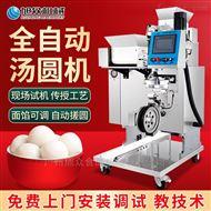 VFD-4000C商用多功能包陷机自动汤圆机旭众工厂