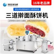 XZ-15C全自动仿手工面食三道擀面酥饼机