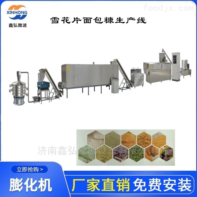 膨化雪花片设备 针状面包糠生产线