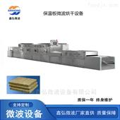 XH-45KW保温板微波烘干设备 保温材料微波加热设备