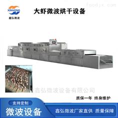 XH-20KW即食大虾微波烘烤设备 微波干燥机