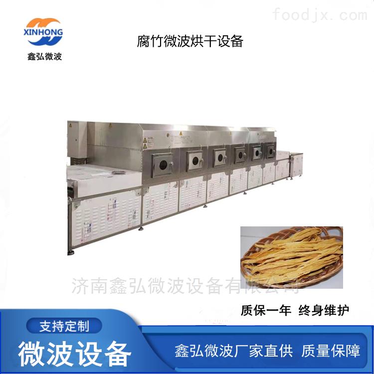 鑫弘食品干燥设备 腐竹微波加热杀菌设备