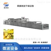 XH-45KW果脯系列微波干燥杀菌设备 微波烘干设备