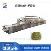 XH-45KW茴香微波烘干杀菌设备 鑫弘厂家可定制机型