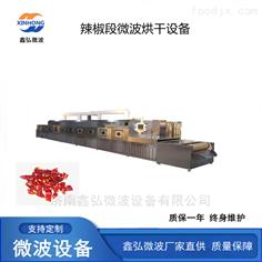 XH-10KW鑫弘辣椒烘干设备 辣椒微波烘干机