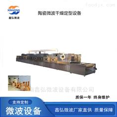 XH-10KW陶瓷隧道式烘干定型设备 微波烘干设备