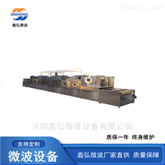 XH-45KW中药饮片微波烘干杀菌设备 隧道式干燥设备