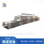 XH-60KW面膜微波干燥设备 鑫弘微波杀菌设备