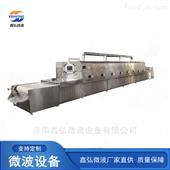XH-45KW五谷杂粮烘焙设备青稞米微波熟化设备