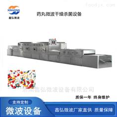XH-45KW药丸微波杀菌设备 隧道式杀菌干燥机