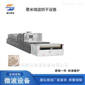 XH-45KW薏米微波熟化杀菌设备 鑫弘微波设备