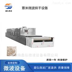 XH-45KW薏米微波烘干设备 微波加热熟化设备