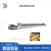 XH-45KW鑫弘厂家供应 隧道式猪皮微波膨化设备