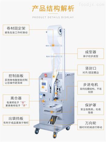 醋酱油牛奶冰袋调料水液体自动包装机