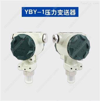 热电石油化工供水防爆型压力变送器传感器