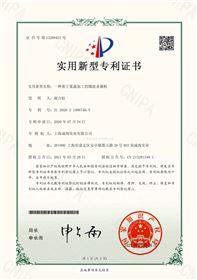 产品证书 - 果蔬加工微波杀菌机
