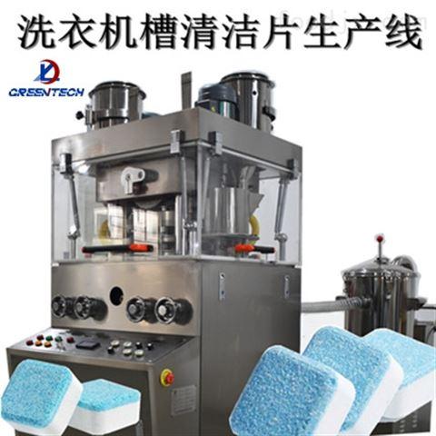 ZP420-19D洗衣机清洁双色泡腾片压片机生产线