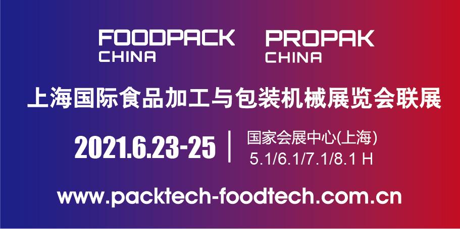 2021上海國際食品加工與包裝機械展覽會聯展