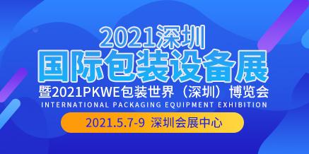 2021深圳國際包裝設備展