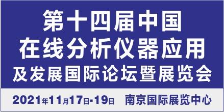 第十四屆中國在線分析儀器應用及發展國際論壇暨展覽會