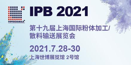 第十九届中国国际粉体加工/散料输送展览会