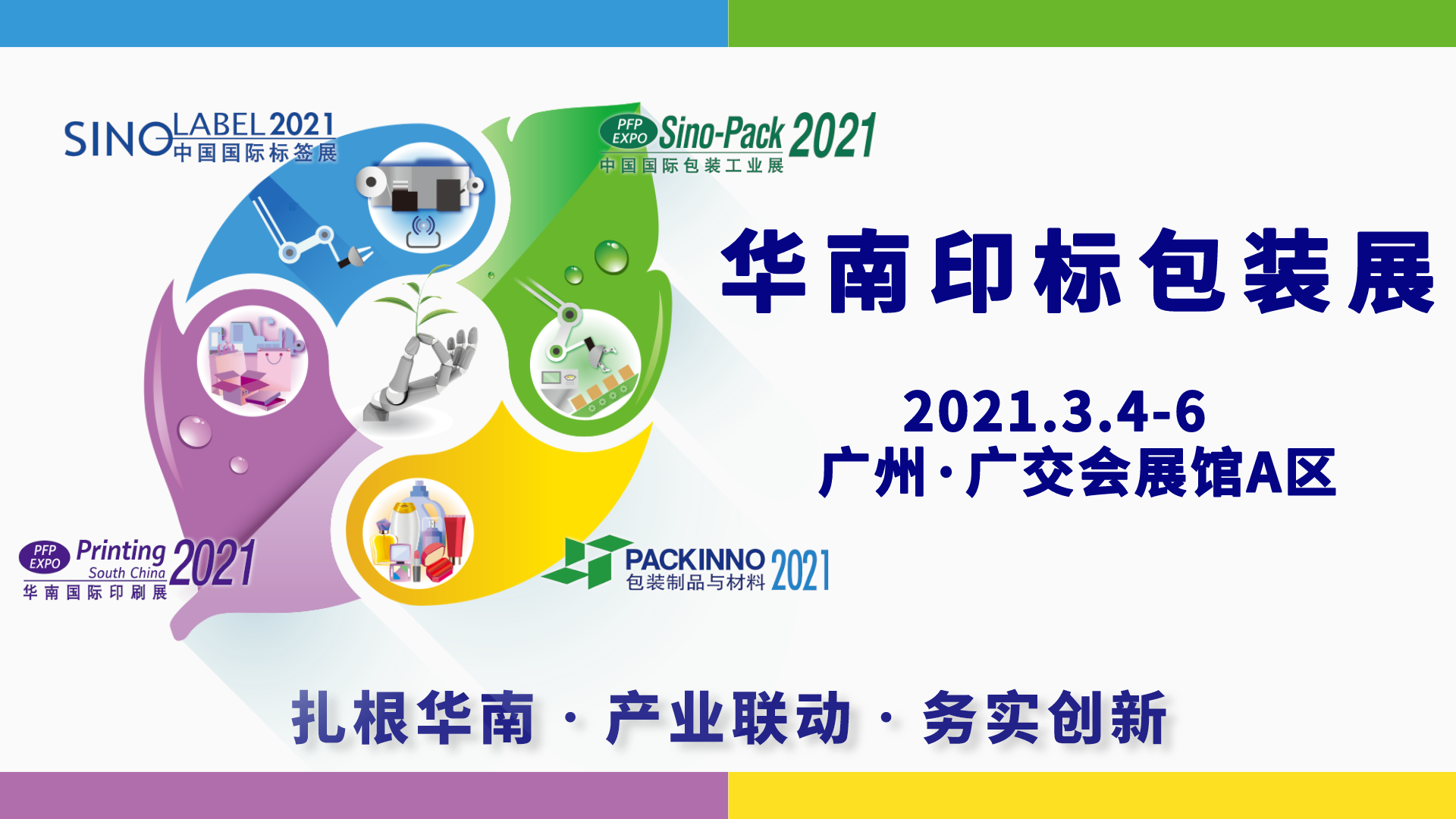 2021华南印标包装展
