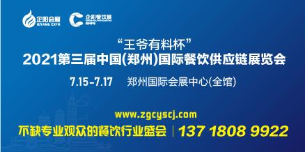 2021第三屆中國鄭州國際餐飲供應鏈展覽會
