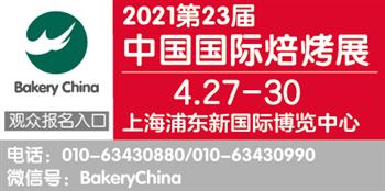 2021年中国国际焙烤展会