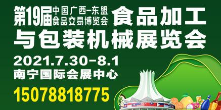第19屆中國廣西-東盟 食品交易博覽會食品加工與包裝機械展覽會