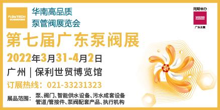 FLOWTECH CHINA 2022第七届广东泵阀展第七届广东泵阀展