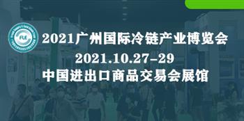 2021第六届广州国际生鲜加工包装及餐饮工业化设备展览会