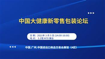 中国大健康新零售包装论坛