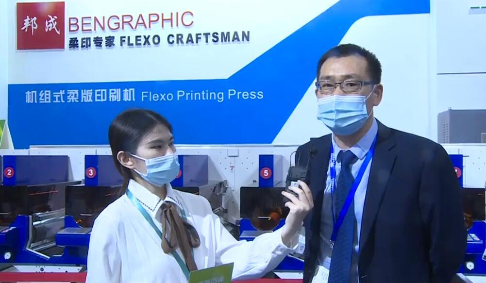 东莞市邦泰印刷机械有限公司