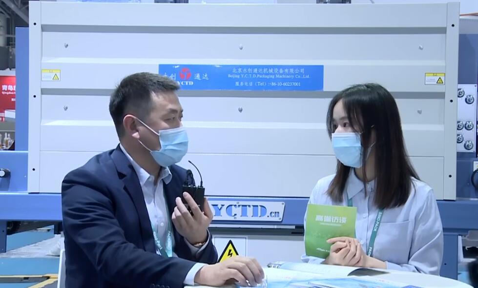 北京永創通達機械設備有限公司