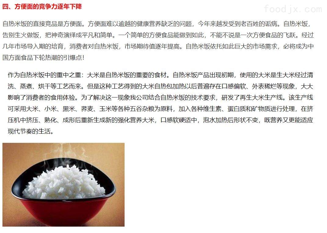 自热米饭大米机
